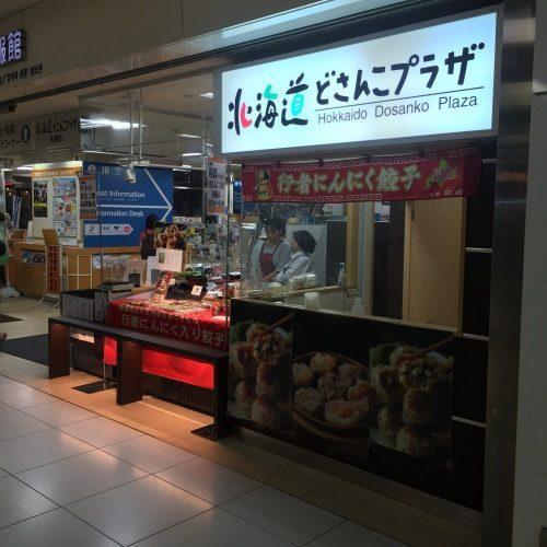 札幌駅北口どさんこプラザ催事場で餃子・しゅうまい販売のお知らせ