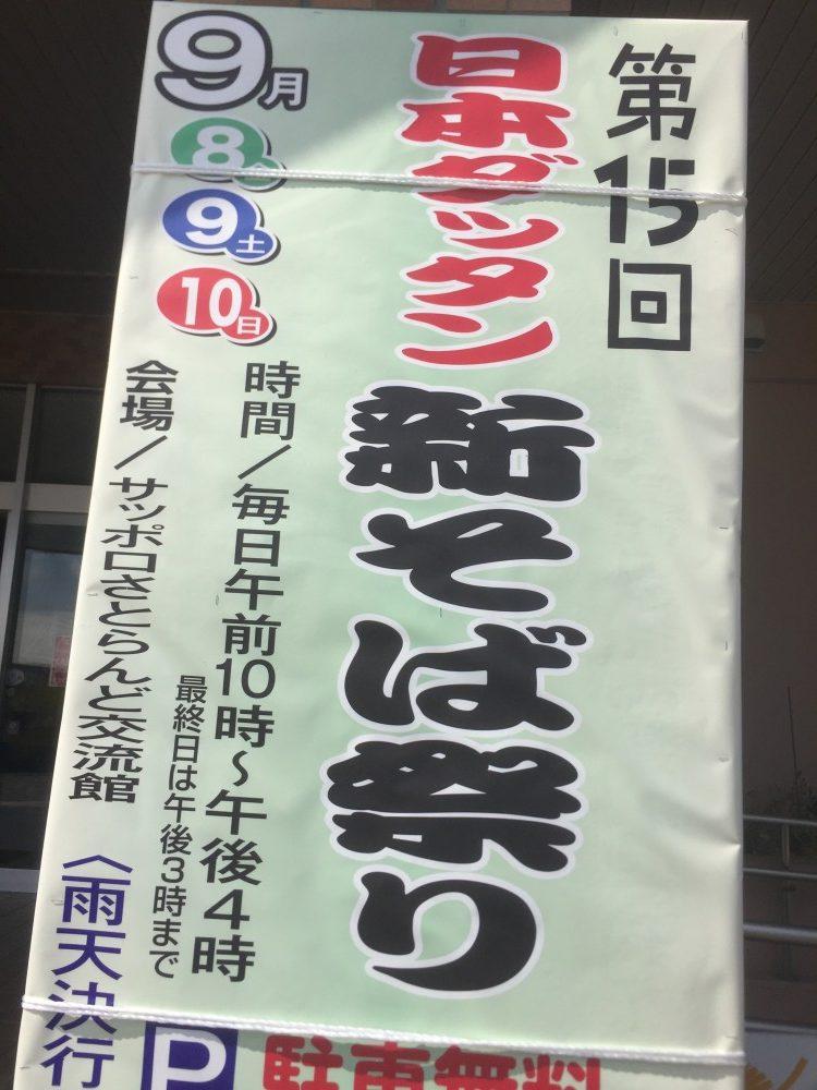 さとらんど新そば祭りにて北海道ザンギ、焼きそば販売